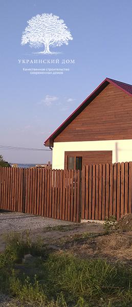 """Канадский дом из сип панелей - объект компании """"Украинский дом"""" в Днепропетровске - готовый дом и забор"""
